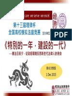 20151201-【陳長文@北京】特別的一年,建設的一代,憲法日前夕從政經環境反思新世代法律人的使命