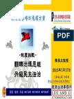20150717【陳長文@國家文官學院】翻轉治理思維 升級民主法治