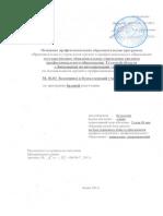 Программа ТБУ.pdf