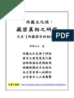 西藏文化談:藏密真相之研究