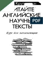 Krupatkin Chitaite Angliiskie Nauchnye Teksty