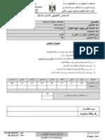 الامتحان الشامل - نظري - 2014.pdf