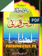 Hazrat Awais Qarni by Irteza Kirmani