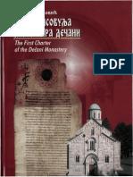 Dečani Monastery Charter - Dečanska Povelja