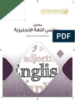 معايير معلمي اللغة الانجليزية