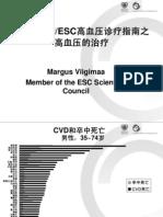 2007-ESC高血压诊疗指南之高血压的治疗