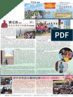 葫蘆墩季刊2015冬訊-NO.14