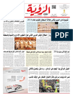 Alroya Newspaper 22-12-2015