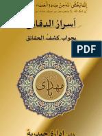 Asrar ud Daqaiq ba Jawab Kashaf Ul Haqaiq