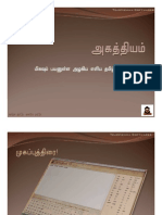 Agathiyam - The New Tamil Phonetic Software