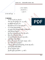 Swahakaram With Out Ohm -Sanskrit