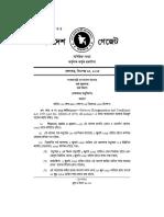 Bangladesh Gazette