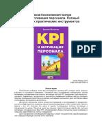 KPI Klochkov