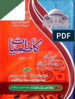 Kazimiyat Vol 1 by Abu Abdullah Muhammad Safdar Ali Saeedi