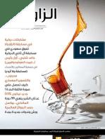 مجلة الزاوية العدد 9