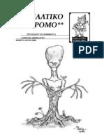 Efialtiko_Syndromo_1
