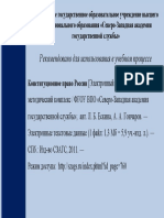 konstit_pravo.pdf