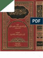 0646-جمال الدين عمرو بن الحاجب المالكي-جامع الأمهات