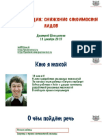 Дмитрий школьников