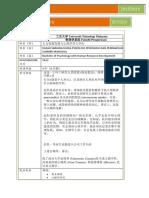 UTM工大科系介绍人力资源发展&心理学