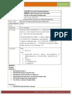 UTM工大科系介绍机械工程工业