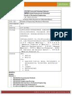 UTM工大科系介绍机械工程材料