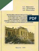 Абрамович ССС.pdf