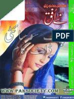 Naye Ufaq Digest December 2015