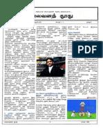 பாலைவனத் தூது மாத இதழ்-ஏப்ரல்'2010