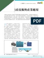 石墨烯量產技術與產業應用