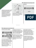 vnx.su_accord_mfd_ru.pdf
