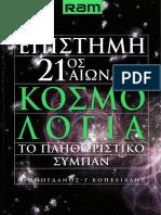 Ram Επιστήμη 21ος Αιώνας - 01 Κοσμολογία