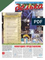 Газета Неделька №51 (1035) 23.12.2015