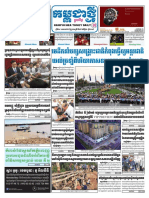 Kampuchea Thmey Daily Newspaper #3932