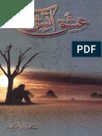 Ishq E Atish by Sadia Rajpoot PDF Free Download