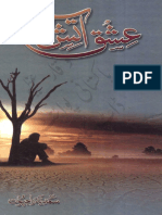 Ishq E Atish by Sadia Rajpoot PDF Free Download