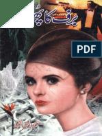 Barf Ka Phool by Aleem Ul Haq Haqi PDF Free Download