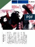 Mahouka Koukou No Rettousei - Vol.13