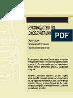 vnx.su-ceed-ed-fl.pdf