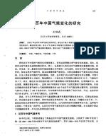 1997 近百年中国气候变化的研究