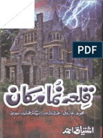 QilaNumaMakaan Ishtiaq Ahmed