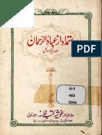 Istimdad Az Ibad Ur Rehman Maa Degar Masayil by Hafiz Barkat Ali Qadri