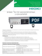 Hioki Bt4560 Rus