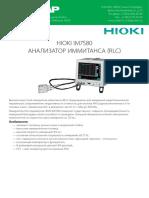 Hioki Im7580 Rus