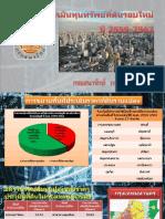 สรุปราคาประเมินที่ดินทั่วประเทศฉบับล่าสุด ปี 2559-2562 .pdf