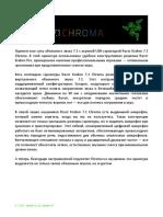 Razer Kraken 7.1 Chroma OMG RUS