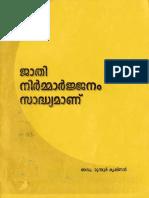 Jathi Nirmarjanam Sadhyamaanu
