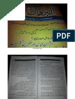 Asar-e-Ibne Abbas per Munkir e Khatam e Nabuwat Wahabi Sajid Khan ko jawab