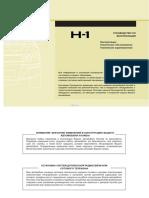 vnx.su_h-1.pdf