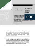 vnx.su_i20.pdf